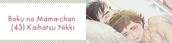 Boku no Mama-chan (43) Kaihatsu Nikki_Capa.PNG