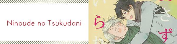 Ninoude no Tsukudani_Capa