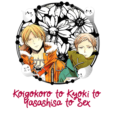 Koigokoro to Kyoki to Yasashisa to Sex.png