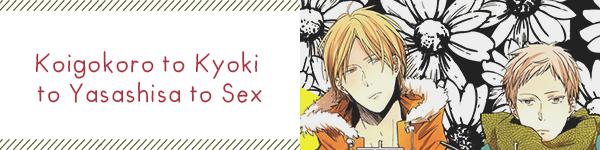 Koigokoro to Kyoki to Yasashisa to Sex_Capa.png
