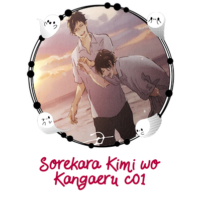 Sorekara Kimi wo Kangaeru c01.png